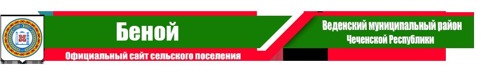 Бенойское | Администрация Веденского Района ЧР